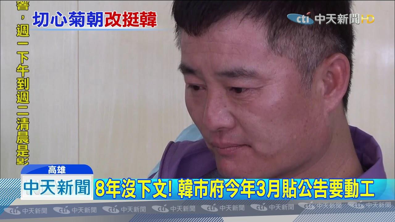 20190929中天新聞 韓上任後動物園有譜! 深綠里長罵:陳菊拖了8年