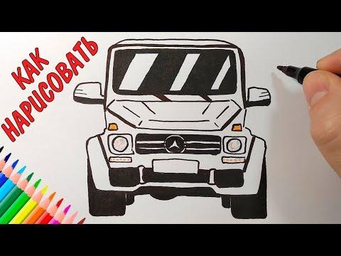 Как нарисовать МАШИНУ Мерседес Гелендваген, Просто рисуем