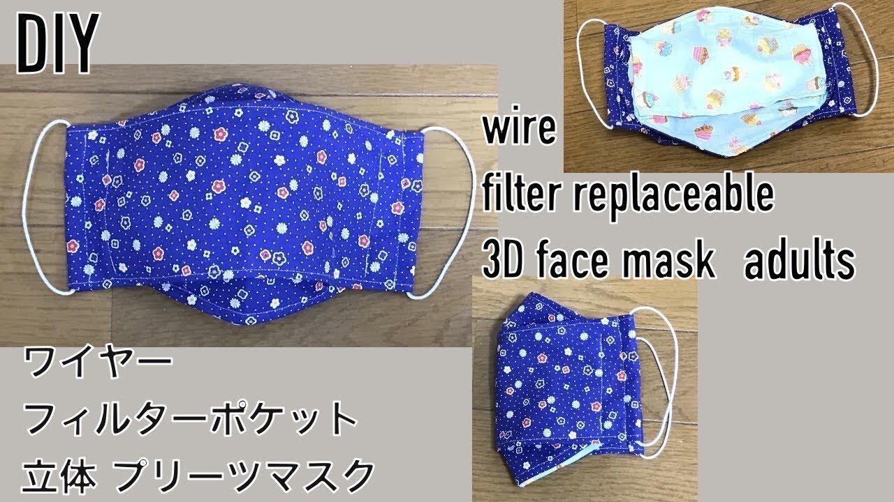 フィルター を 入れ られる マスク の 作り方