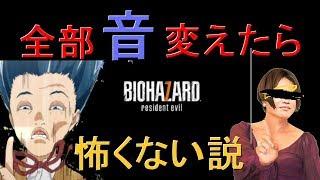 【バイオ7】バイオハザード7 全部音を変えたら怖くない説 #2 thumbnail