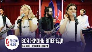 Новые Самоцветы - Вся жизнь впереди (Золотой Микрофон, Русское Радио)