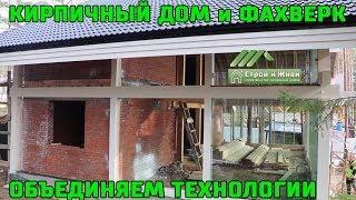 """Кирпичный дом с панорамным остеклением. ФАХВЕРК. Двутавровые деревянные балки. """"Строй и Живи"""""""