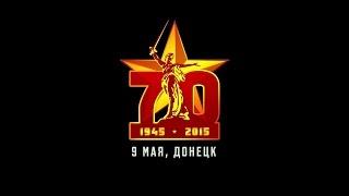 9 мая в Донецке(Парад посвященный 70-летию Великой Победы в Донецке. Первый военный парад в истории Донецкой Народной Респу..., 2015-05-19T16:03:14.000Z)