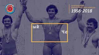 Юрий Варданян: «тяжелая» дорога армянского богатыря