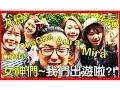 【Youtuber玩台灣】台灣旅遊-九份》與四位女神級Youtuber出發遊九份Feat Mira's garden、ChachaTV、AuraTV、Linda teaTV|台湾九