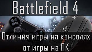 Battlefield 4 | Отличия игры на консолях от игры на PC