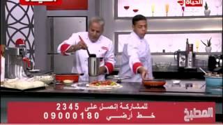 برنامج المطبخ – الشيف يسرى خميس – حلقة السبت 2-8-2014 – Al-matbkh