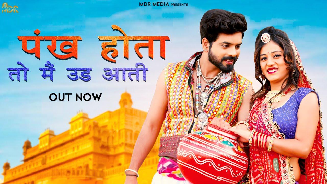 Download New Rajsthani Dj Song 2021 | Pankh Hote Toh Main Udd Aati | Sonu Kanwar  Bablu Ankiya | Marwadi Song