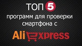 ТОП 5 программ для проверки смартфона с AliExpres(Подписывайтесь на мой канал дальше будет много интересного))) Ссылки для скачивания программ: 1)Z - Device Test..., 2016-05-15T12:38:58.000Z)