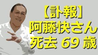 阿藤快さん死去、69歳 15日に仕事場に現れず自宅ベッドで発見 個性派俳...
