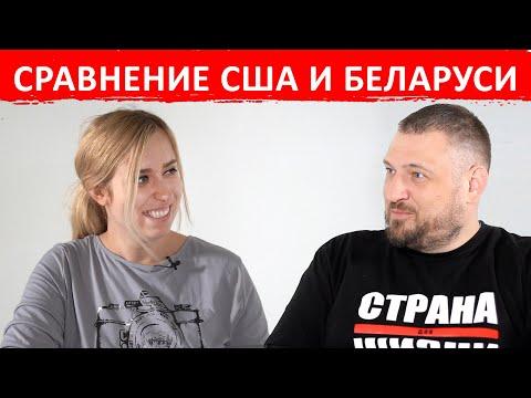 Сравнение жизни в США и в Беларуси!