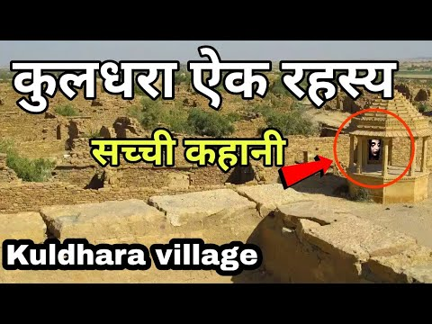 कुलधरा गांव का रहस्य || Kuldhara-Rajasthan Village Story In Hindi (ghost Town)