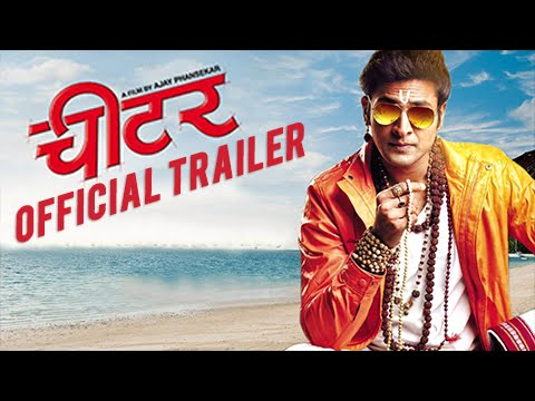 Cheater | Official Trailer | Vaibhav Tatwawadi | Pooja Sawant | Hrishikesh | Marathi Movie 2016