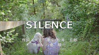 SILENCE / ハウンド・ドッグ 作詞:大友 康平/松井 五郎 作曲:八島 順一...