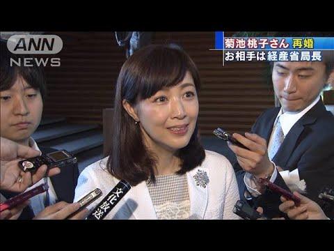 菊池桃子さん経産省局長と再婚 国の会議で知り合う(19/11/04)