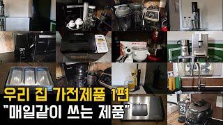 맥시멀리스트의 주방 가전 제품 소개 추천 비추천 리뷰 …
