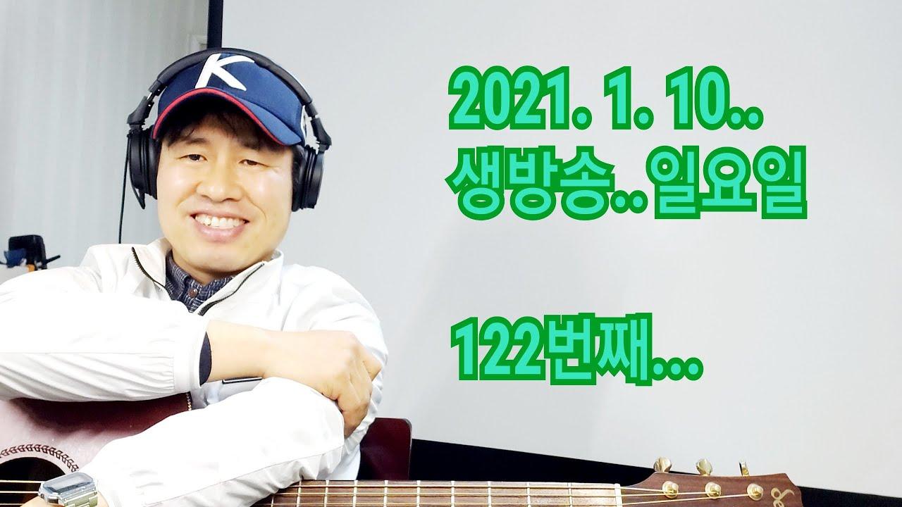 """2021. 1. 10.  일요일  122번째  실시간 생방송 ! ~~ .    """"김삼식""""  의  즐기는 통기타 !"""