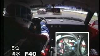 Ferrari F40 Onboard at Tsukuba thumbnail