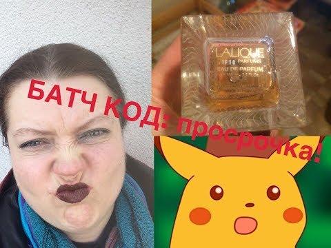 Батч код: как проверить? Как я нарвалась на ПРОСРОЧКУ! // Batch Code On Parfum