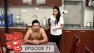 Husma Watena Mal   Episode 71 - (2019-12-08)   ITN Thumbnail