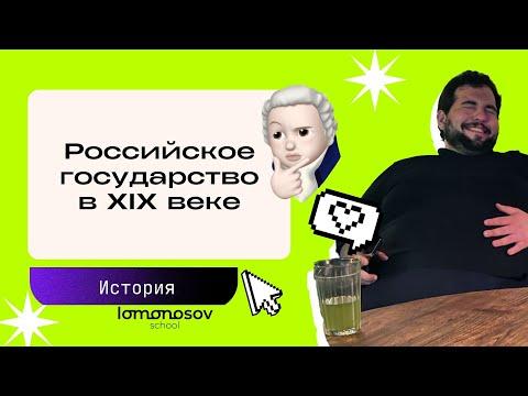 Российское государство в XIX веке | ЕГЭ 2021 по истории | Lomonosov School