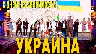 С Днём Независимости, Украина! Хит от ЛУЧШИХ КОМИКОВ СТРАНЫ!