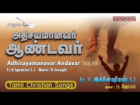 அதிசயமானவர் ஆண்டவர் | Fr Ignatius SJ | Tamil Christian songs