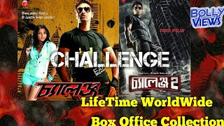 CHALLENGE 2009 & 2012 Bengali Movie LifeTime WorldWide Box Office Collections Verdict Hit or Flop