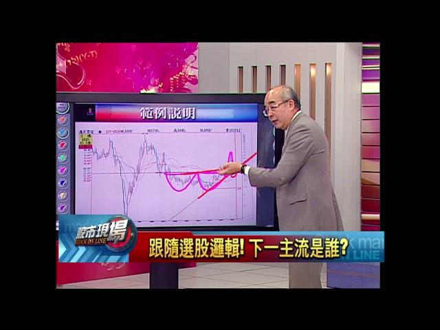 股市現場*鄭明娟【炫哥來挑下波主流】20180530-7(林隆炫)