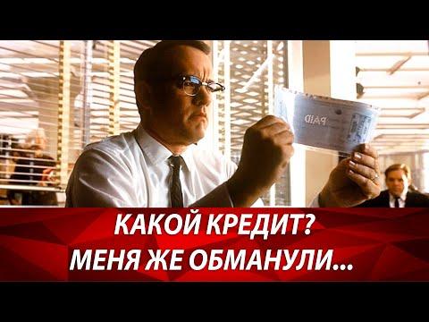 Мошенники из Хоум кредит Банка. Кредит и обман граждан.