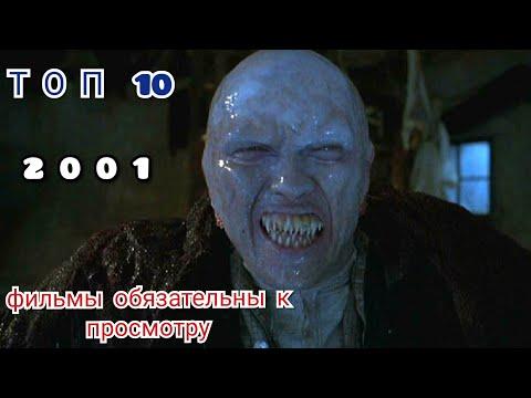 Лучшие ужасы и триллеры 2001 года