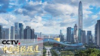 《中国财经报道》 20190819 11:00  CCTV财经