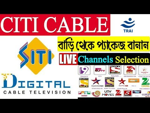 Cable TV/DTH New Rules by TRAI |SITI Cable Package Selection with Channel list Sony\ZeeTV\Colors