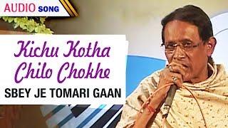 Kichu Kotha Chilo Chokhe | Goutam Ghosh | Sbey Je Tomari Gaan | Bengali Songs | Atlantis Music