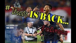 #เหตุผลที่ ราเยวัช เรียก สิโรจน์ กลับมา !!  พร้อมคอมเม้นแฟนบอล SIROCH IS BACK Thailand national team