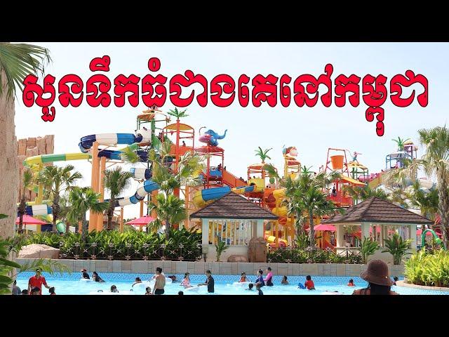 Biggest Water Park in Cambodia : Garden City Water Park - សួនទឹកហ្កាឌិនស៊ីធី