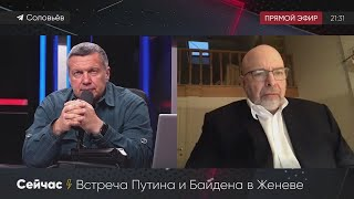 Что хотят США? Американский эксперт у Соловьева о предстоящей встрече Путина и Байдена