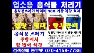 업소용 음식물쓰레기처리기 렌탈 업소 만족도 확인_농부넷