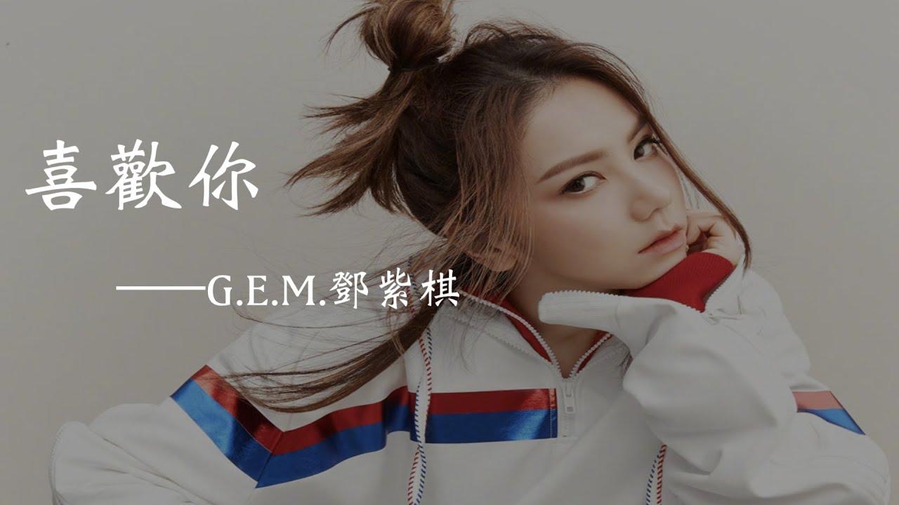 G.E.M鄧紫棋 - 喜歡你   動態歌詞Lyrics - YouTube