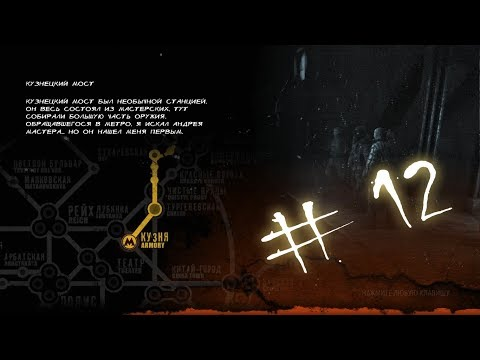 Metro 2033 Redux \ Кузнецкий Мост \ # 12