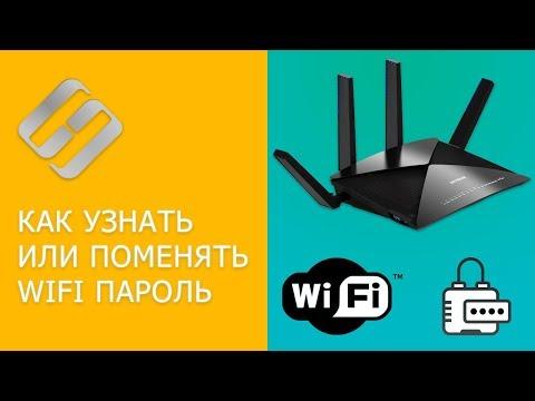Как узнать, поменять Wifi пароль роутера или модема DLink, TPLink, Ростелеком, Asus 🌐💻⚙️