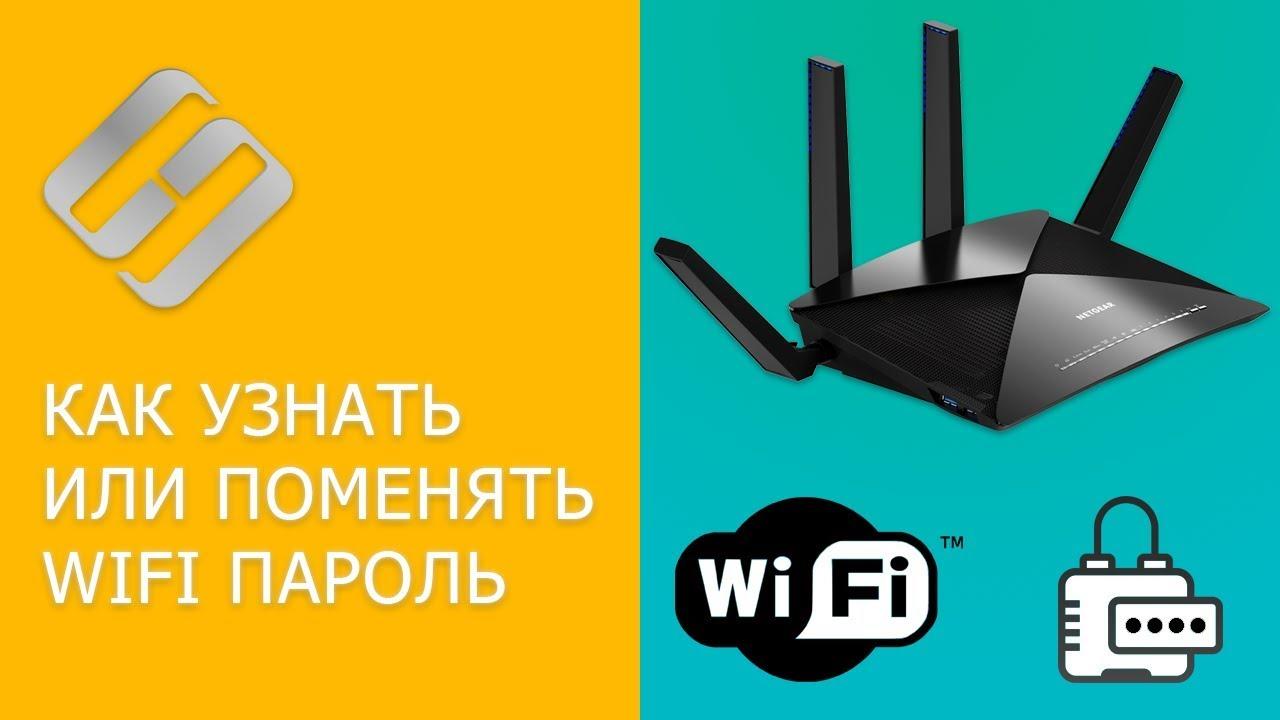 Как узнать, поменять Wifi пароль роутера или модема DLink, TPLink, Ростелеком, Asus ??⚙️
