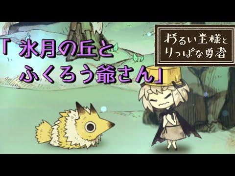 【実況】初のゲームオーバー……?【わるい王様とりっぱな勇者】Part4