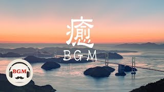 Beautiful Light Music - Chill Out Guitar & Piano Music For Study, Work - Background Music