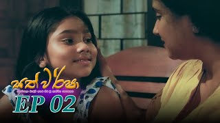 Sath Warsha   Episode 02 - (2021-04-30)   ITN Thumbnail