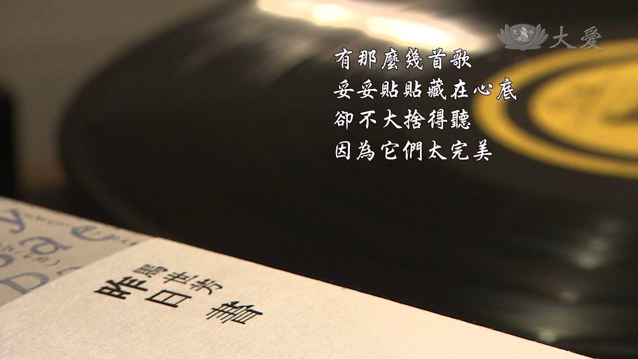 【愛悅讀】20140527 - 昨日書 - 馬世芳