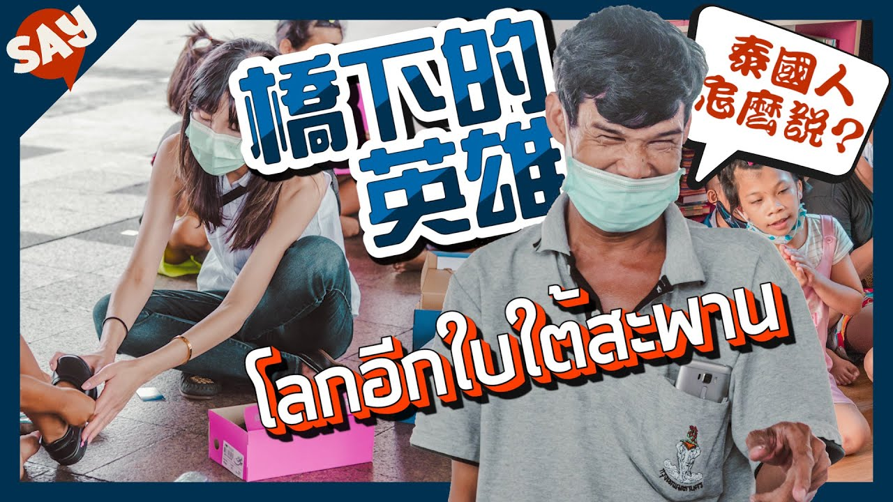 你沒看過的曼谷 英雄守護的天使之城│泰國人怎麼說