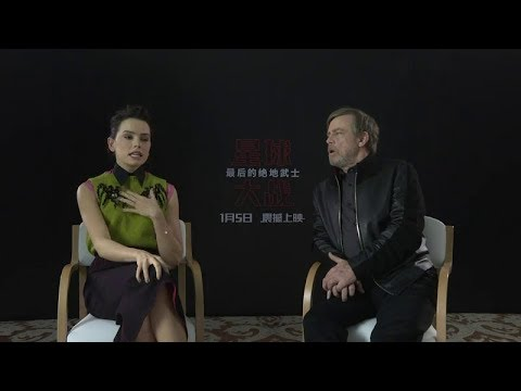 STAR WARS: THE LAST JEDI cast interviews | China | 2018