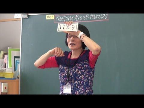 シリーズ授業まるごと!大分市立下郡小学校6年算数 中村雅子教諭