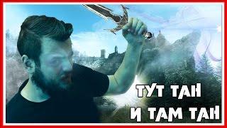Путешествие TES: Skyrim: Серия №173 — ГДЕ Я ЕЩЕ НЕ ТАН?